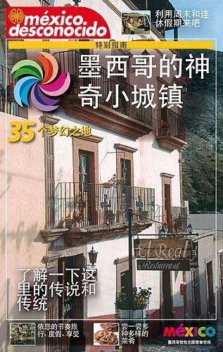 Picture of Mexico Desconocido Magical Towns of Mexico in Chinese.&nbsp;- Item No.&nbsp;md-moxige-cn